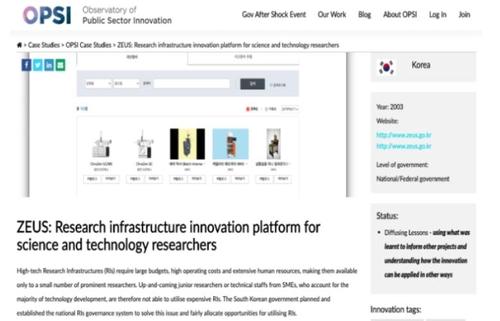 OECD, 연구시설장비종합정보서비스(ZEUS) 혁신사례 소개
