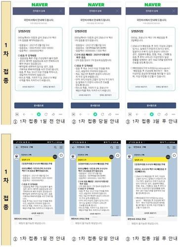 '국민비서' 코로나19백신 1차 접종 안내 서비스 화면(네이버·카카오)