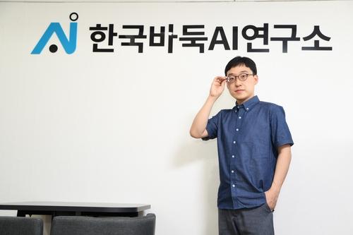 이현호 한국바둑AI연구소 대표