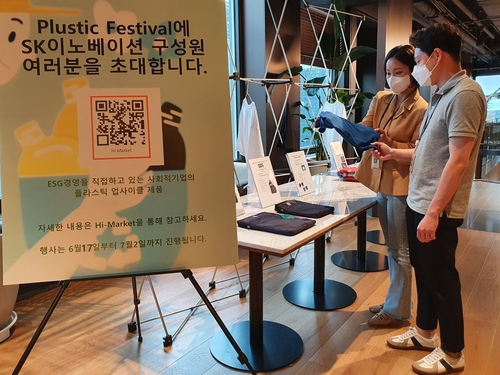 폐플라스틱 업사이클 제품 판매 행사