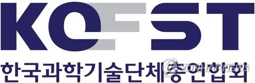한국과학기술단체총연합회