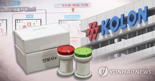 코오롱생명과학 '인보사'(PG)