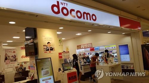 일본 이동통신업체 NTT도코모