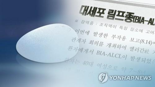 '유방 보형물' 희귀암 첫 사례…환자 불안 커져 (CG)