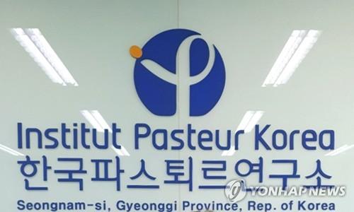 한국파스퇴르연구소