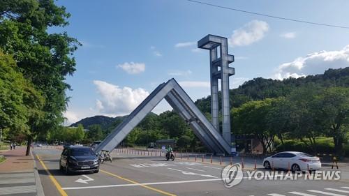 서울대학교 정문
