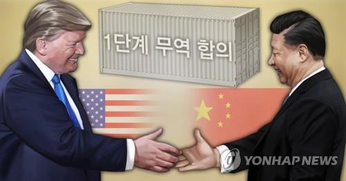 미중 정상 1단계 무역 합의 (PG)