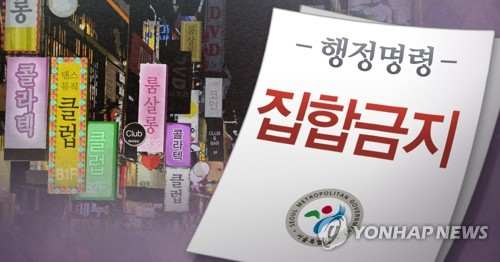 서울시 룸살롱ㆍ클럽 등 유흥업소 영업중지 명령 (PG)
