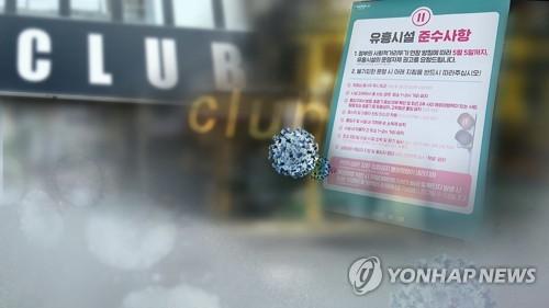 용인 확진자 이태원 클럽 5곳 방문…집단감염 우려 (CG)