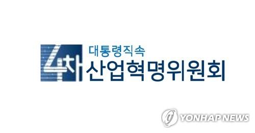 대통령 직속 4차산업혁명위원회