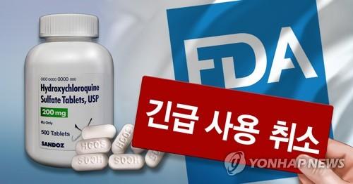 미국 FDA, 하이드록시클로로퀸 긴급 사용 취소 (PG)