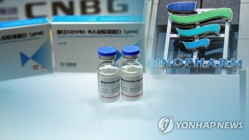 시노팜 백신 (CG)