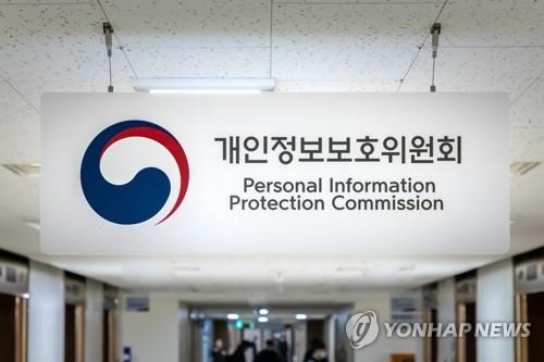 개인정보보호위원회 명패