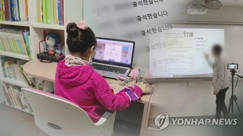 온라인 학교 수업