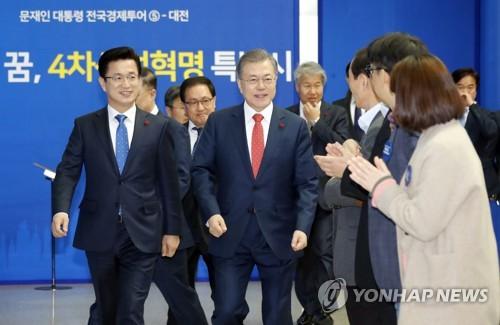 '4차산업혁명 특별시' 입장하는 문 대통령과 허태정 대전시장