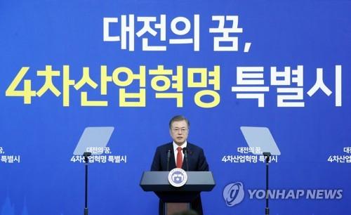 문 대통령, '대전의 꿈, 4차산업혁명 특별시'