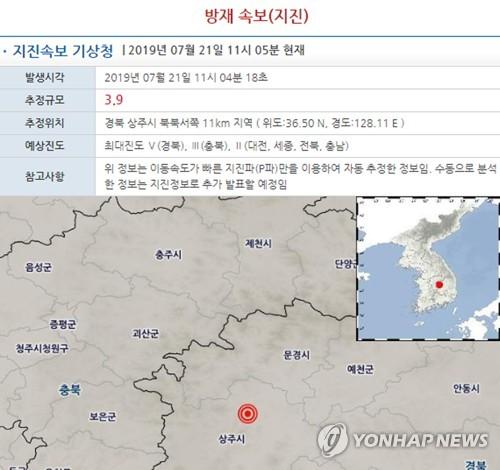 기상청, 경북 상주 북북서쪽서 규모 3.9 지진 발생 발표