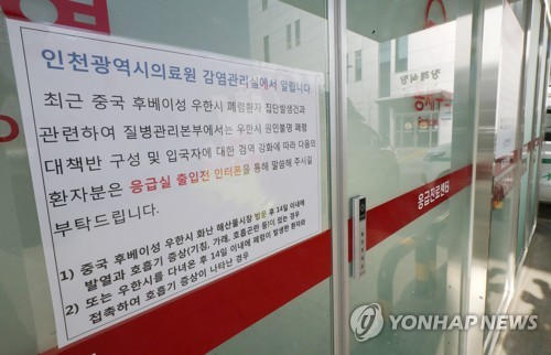 응급실에 부착된 중국 폐렴 관련 안내문