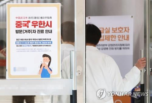 '우한 폐렴' 관련 안내문 붙은 병원