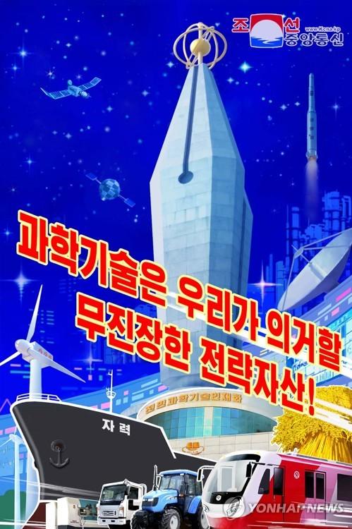 북한, '정면돌파전' 선전화 제작…우주·에너지 과학기술 강조