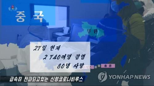 북한TV, 중국 '신종코로나' 확산 신속 보도