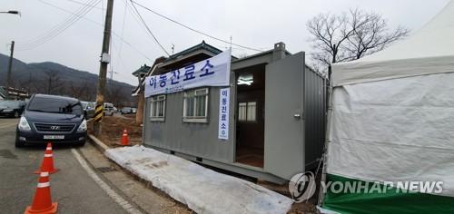 경찰인재개발원 인근 이동진료소