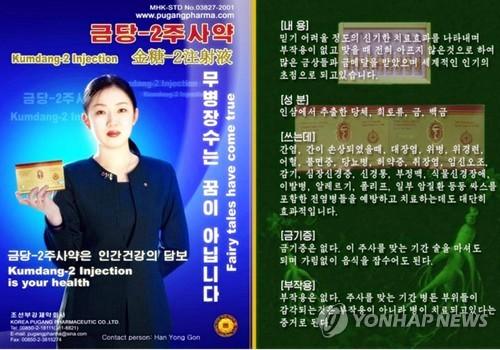 '북한의 금당-2 주사약'