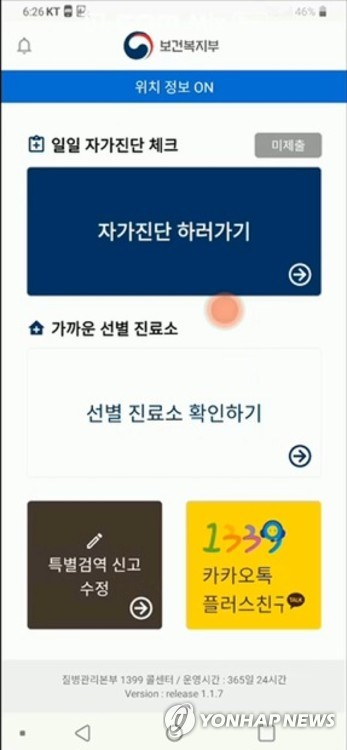신종코로나 자가진단 앱