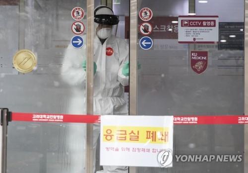 '고대안암병원 응급실' 폐쇄