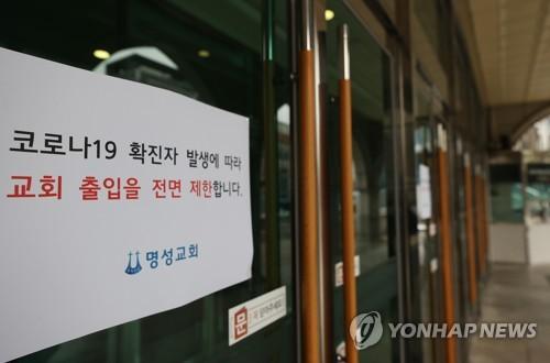 명성교회, 시설 폐쇄 및 주일 예배 중단