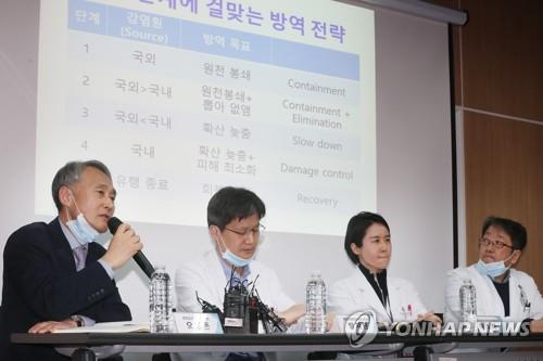 신종감염병 중앙임상위원회 기자회견