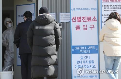 '집단감염' 우려속에 선별진료소 찾은 시민들