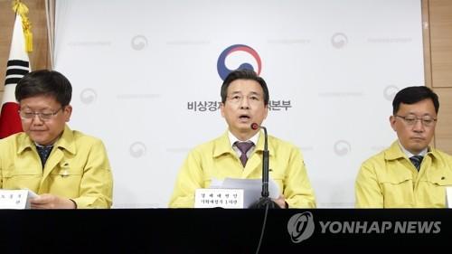 김용범 1차관, 경제 중대본 회의 결과 브리핑