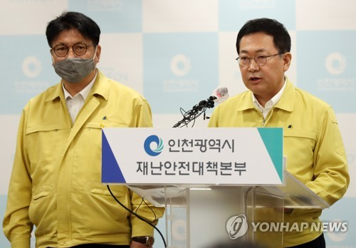 코로나19 확진 상황 설명하는 박남춘 인천시장