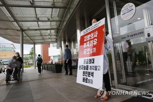 집단휴진 이틀째, 전문의 피켓 시위