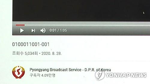 북한, 유튜브로 난수방송 송출…화면은 없고 목소리만