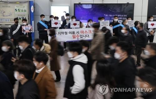 마스크 쓰고 지하철 이용하는 서울 시민들