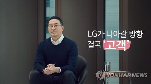 구광모 LG 대표 신년 영상 메시지
