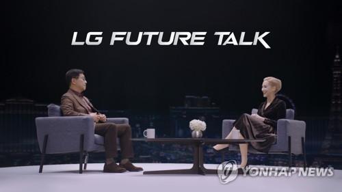 CES 2021서 진행된 LG 미래기술대담