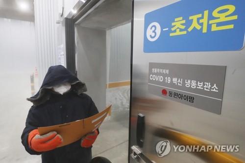 코로나19 백신 냉동 보관소 점검