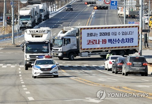 한국초저온 향하는 코로나19 백신 수송 모의훈련차량
