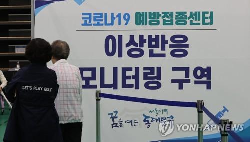 서울 동대문구체육관에 마련된 코로나 백신 접종센터