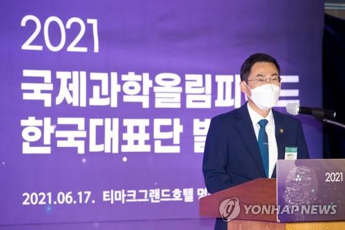 2021 국제과학올림피아드 한국대표단 발대식